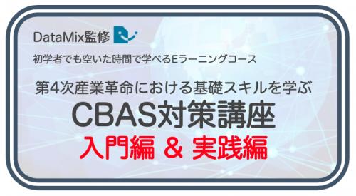 CBASスクリーンショット 2020-06-09 12.31.05